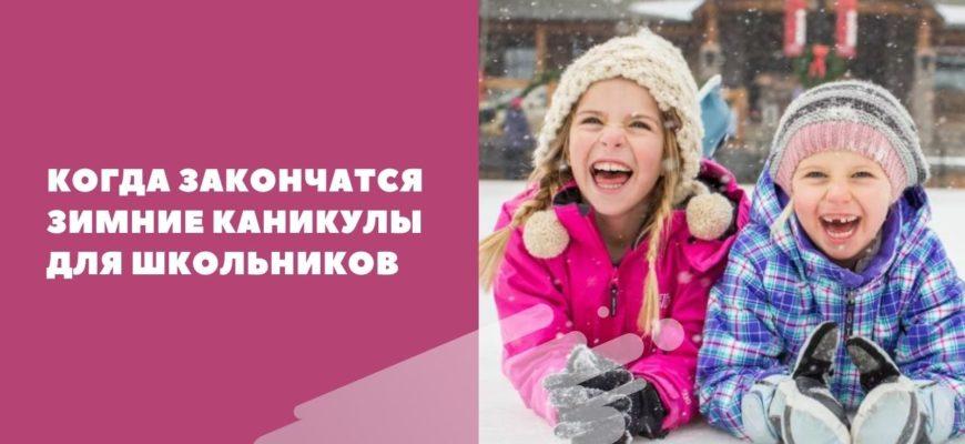 Зимние каникулы 2020-2021 для школьников