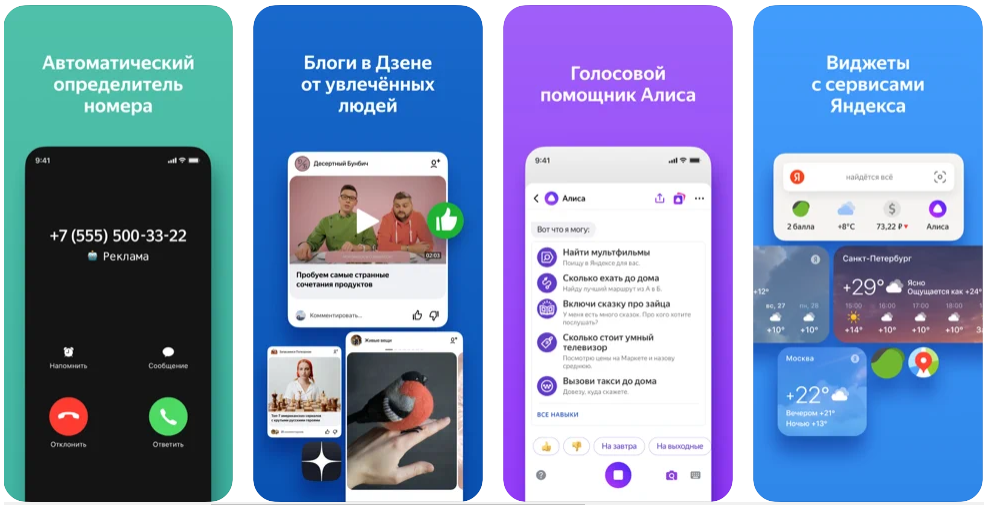 Как блокировать спам звонки: ТОП 7 приложений для блокировки спам звонков на iPhone в 2021 году