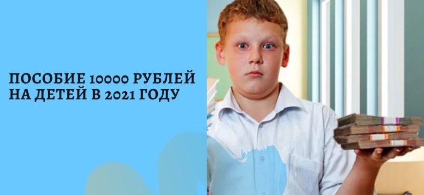 Выплата 10 000 рублей одобрена