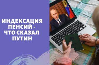 Индексация пенсий в мае - что сказал Путин