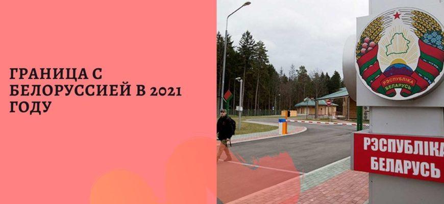 Открыли ли границу с Белоруссией