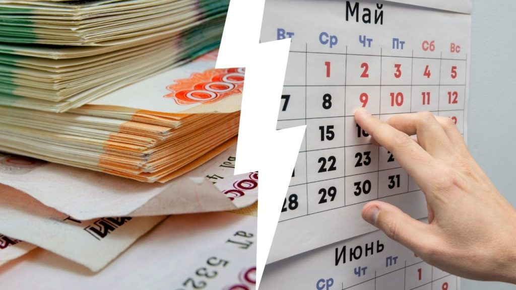 Праздничные дни с 1 по 10 мая 2021 года — как оплачиваются по Трудовому Кодексу