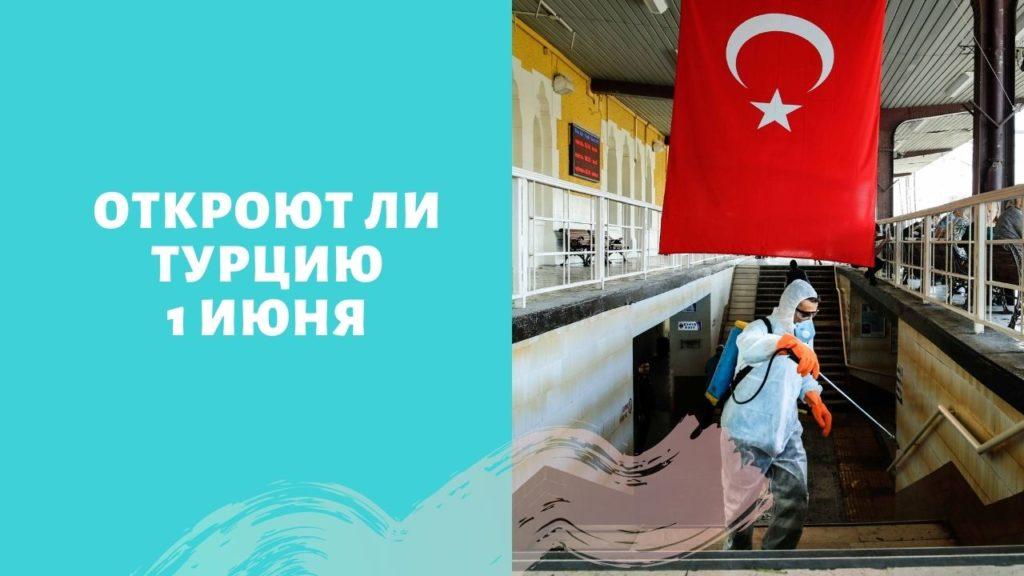 Откроют ли Турцию 1 июня