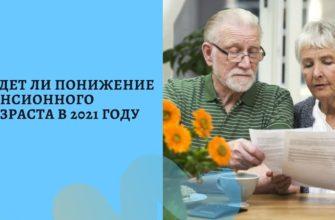 Отмена пенсионной реформы - последние новости сегодня