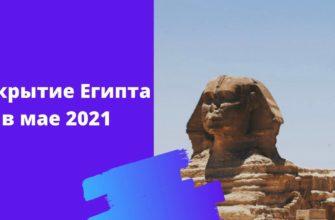 В мае 2021 открываются прямые рейсы из РФ в Египет