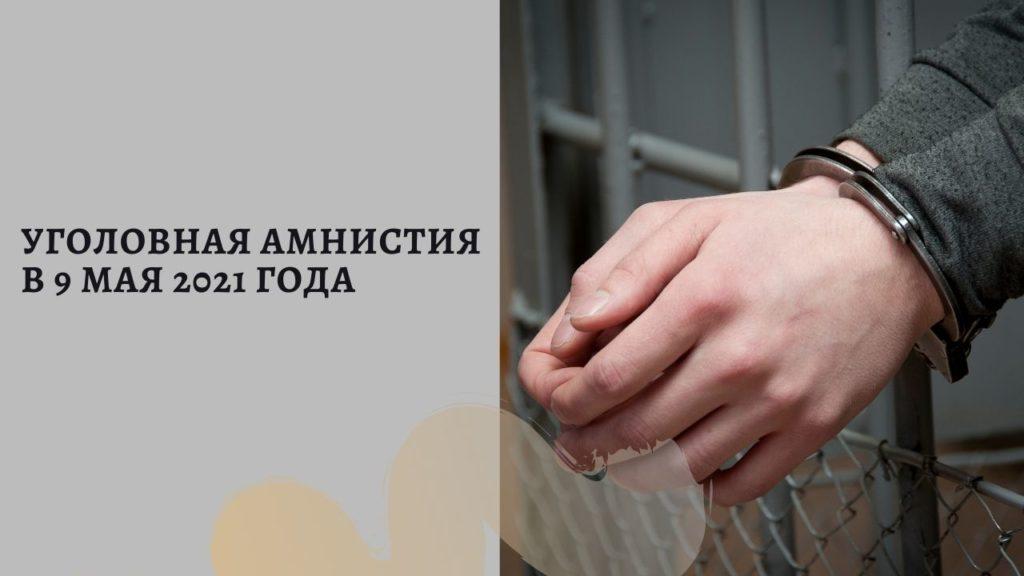 Уголовная амнистия - последние новости на сегодняшний день 2021 года