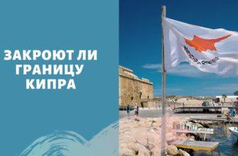 Открыт ли Кипр для россиян в 2021 году
