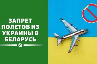 Запрещены ли полеты из Украины в Белоруссию на сегодня
