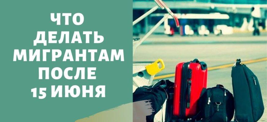 Депортация мигрантов из России с 15 июня