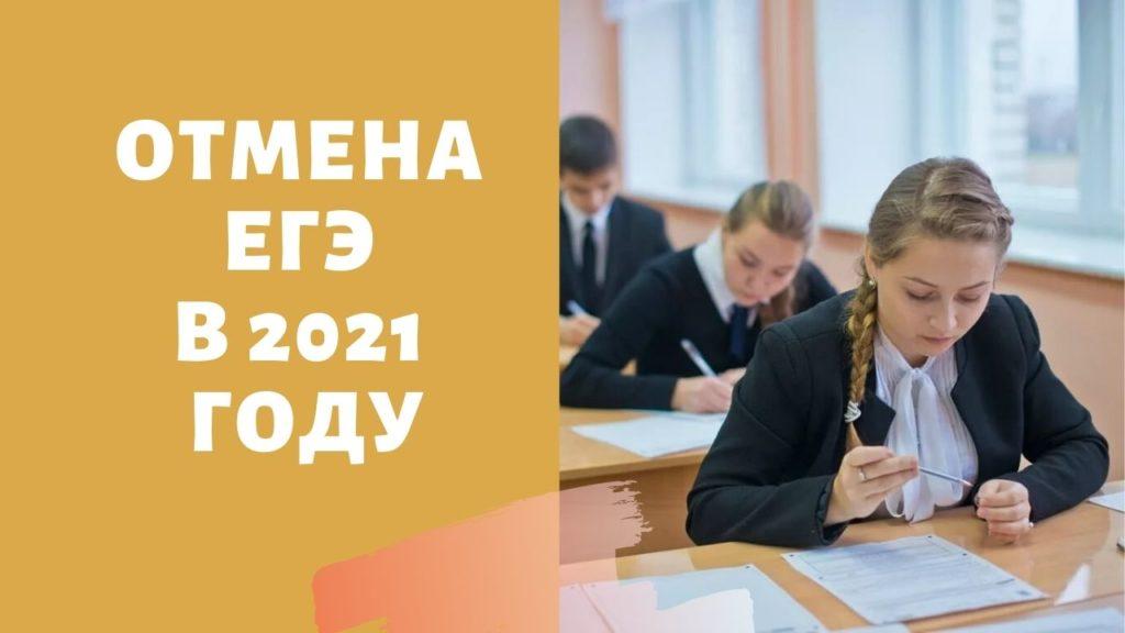 Отменят ли ЕГЭ в 2021 году