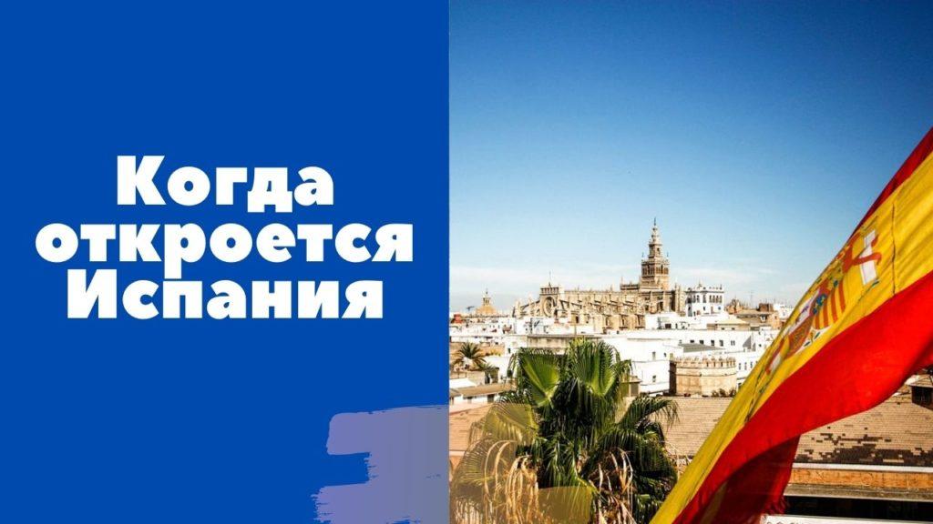 Когда откроется Испания