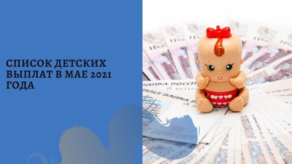 Выплаты на детей в 2021 году - последние новости