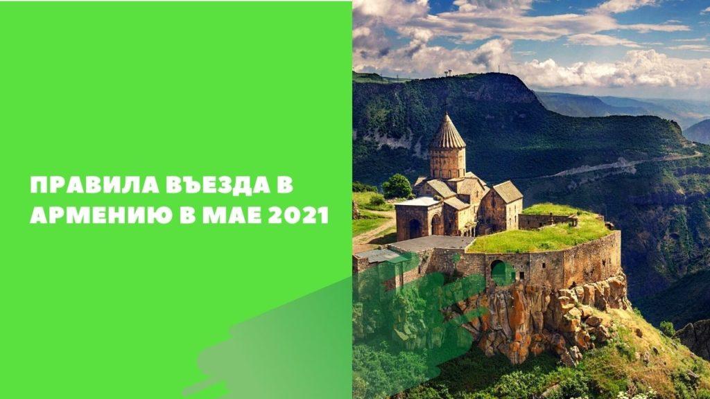 Въезд в Армению для россиян в мае 2021 года
