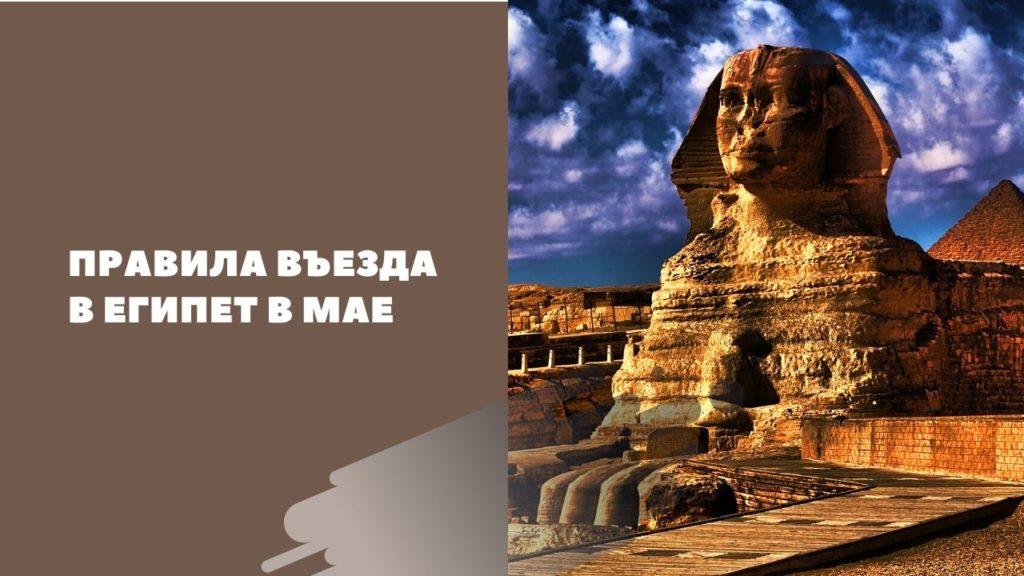Правила въезда в Египет в мае 2021