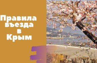 Правила въезда в Крым в июне 2021