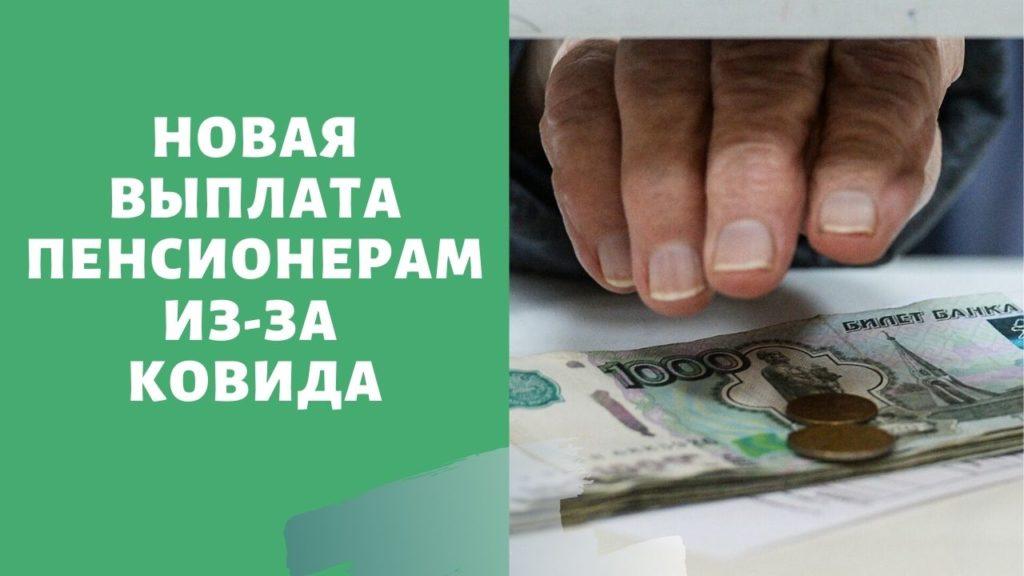 Выплата пенсионерам из-за коронавируса в 2021 году