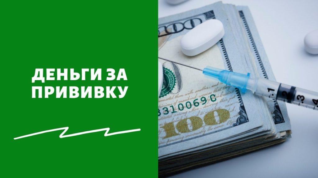Как получить деньги за вакцинацию от Ковида летом 2021 года