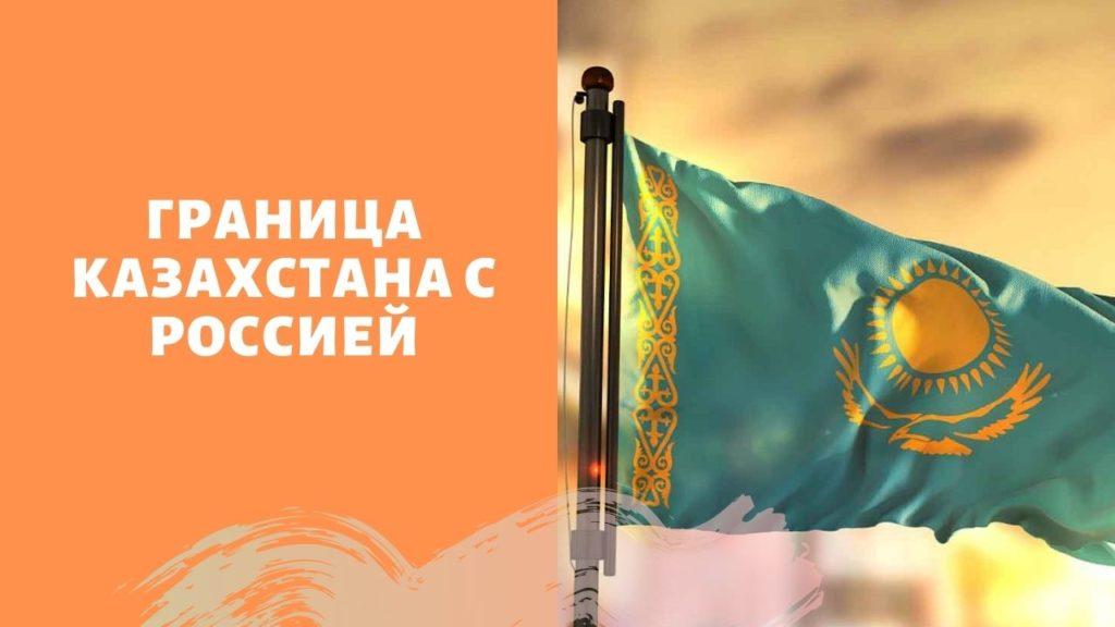 Когда Казахстан откроет границы с Россией