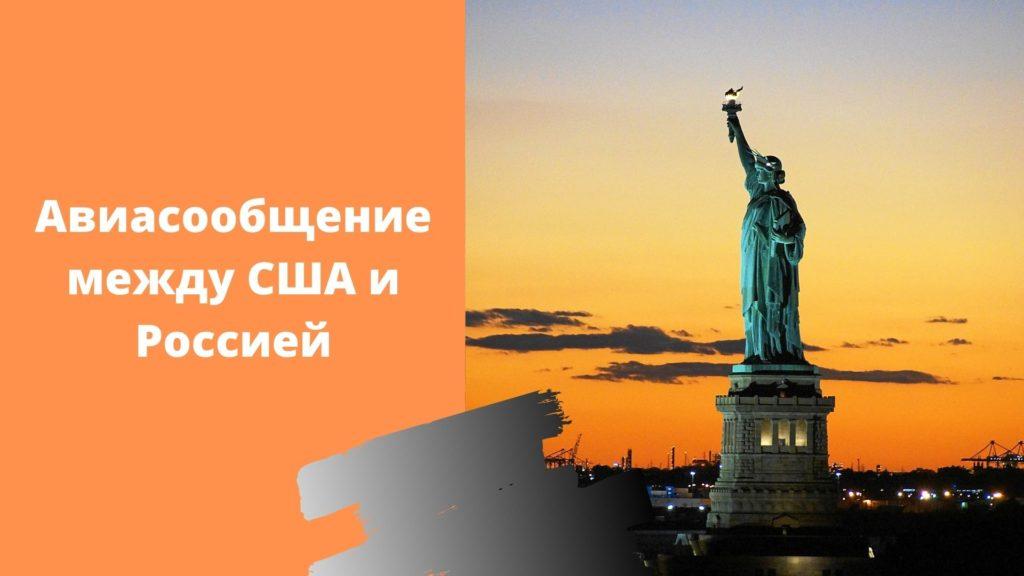 Когда будет восстановлено авиасообщение между РФ и США