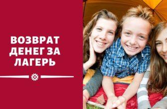 Когда придет возврат денег за детский лагерь в России в июне 2021 года
