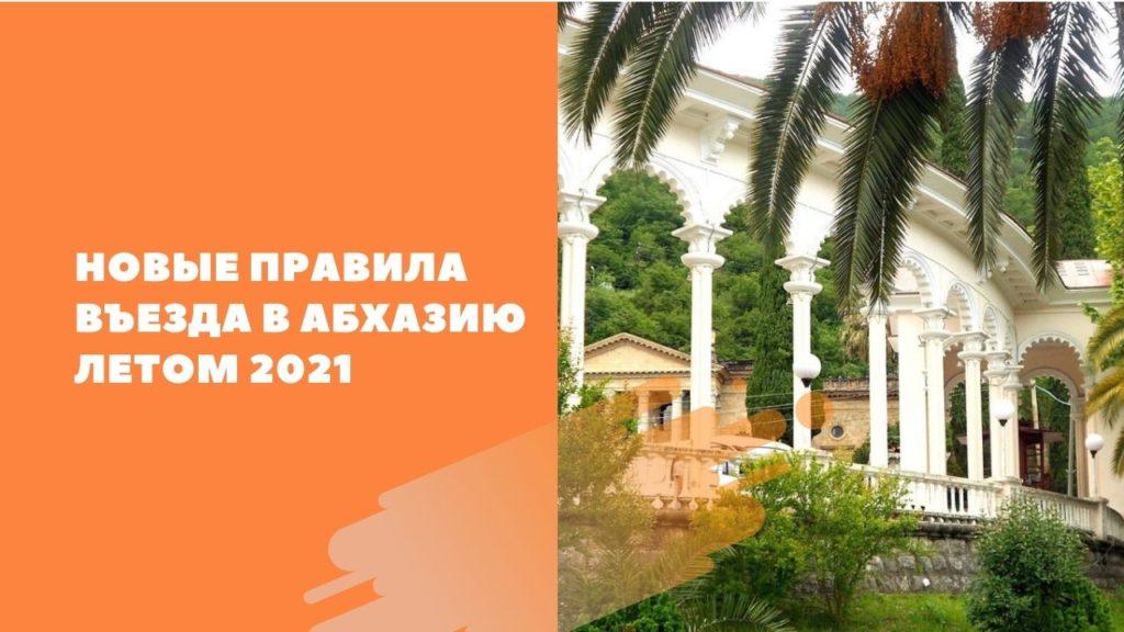 Новые правила въезда в Абхазию летом 2021