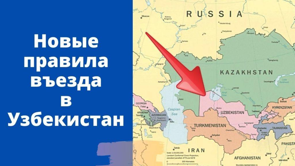Новые правила въезда в Узбекистан