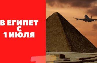 Открытие Египта с 1 июля