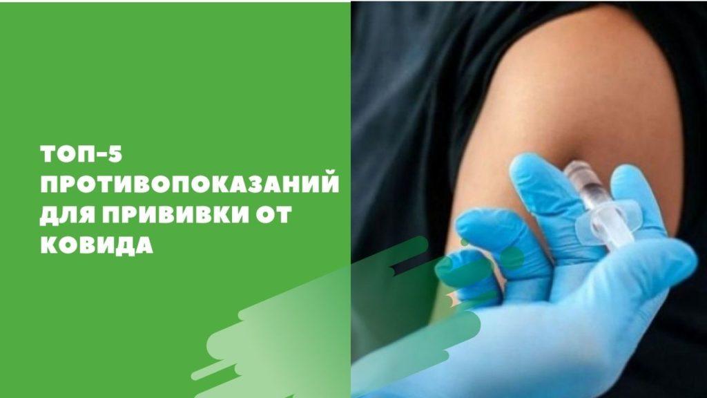 ТОП-5 противопоказаний для прививки от Ковида