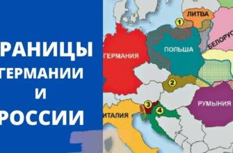 29 июня установлен запрет на въезд в Германию для россиян