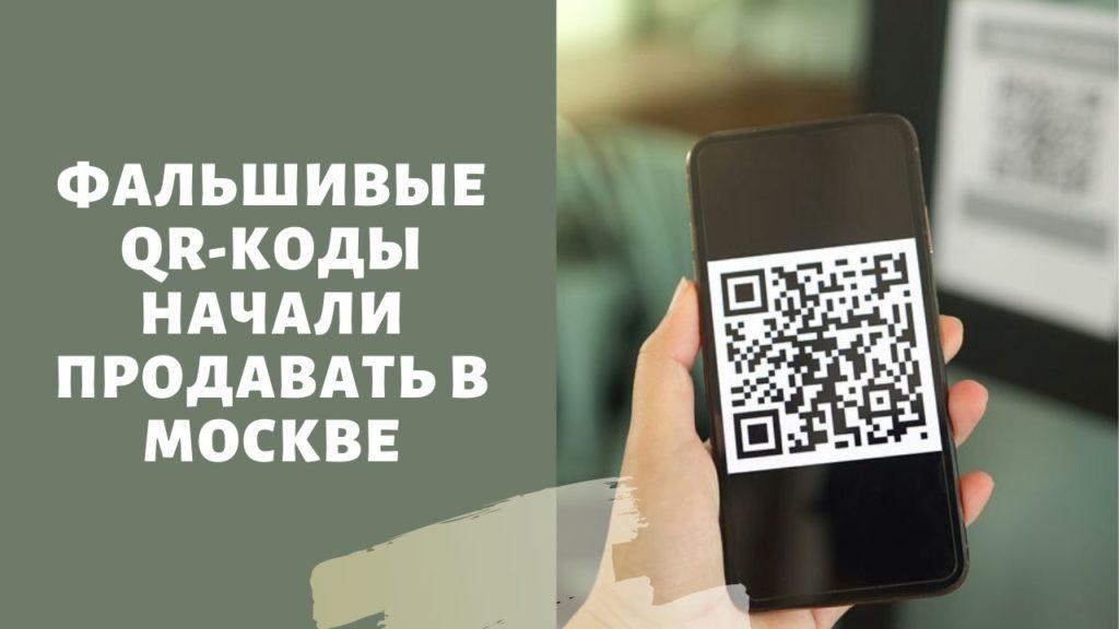 Подделка QR-кодов привитых в Москве