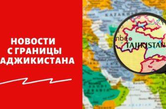 Когда окончательно откроется граница РФ и Таджикистана