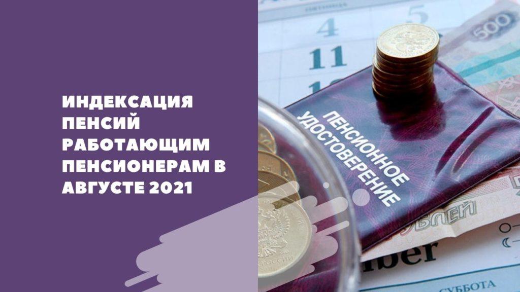 Индексация пенсий работающим пенсионерам в августе 2021