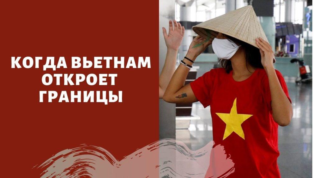 Когда откроют Вьетнам для русских