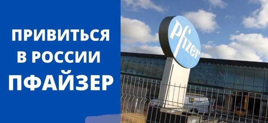 Можно ли в России привиться Пфайзер в июле 2021