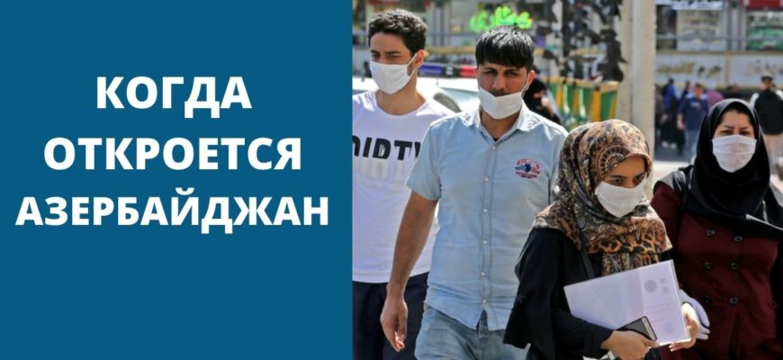 Открытие границы Азербайджана