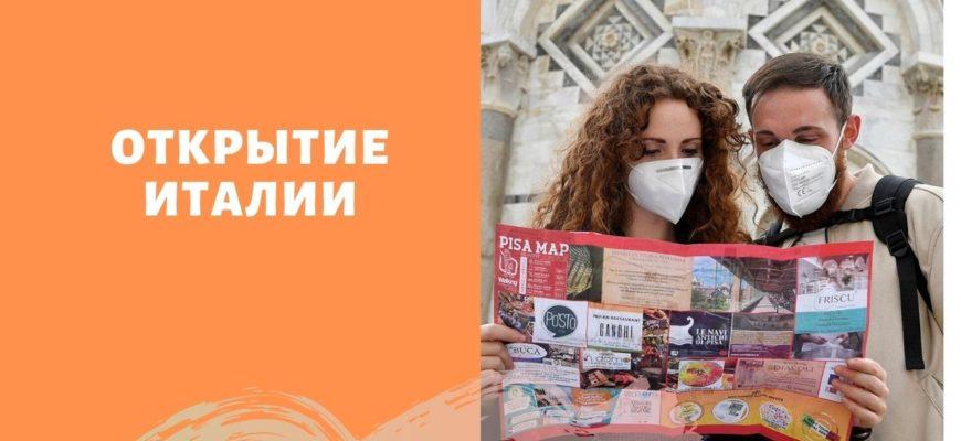 Когда Италия открывает границы для туристов из России