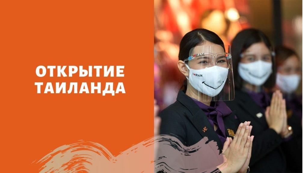 Когда откроют Тайланд для России в 2021