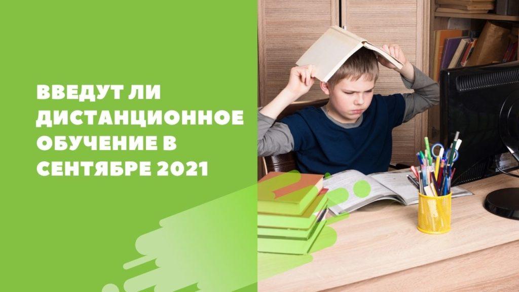 Будет ли дистанционка в школах в сентябре 2021