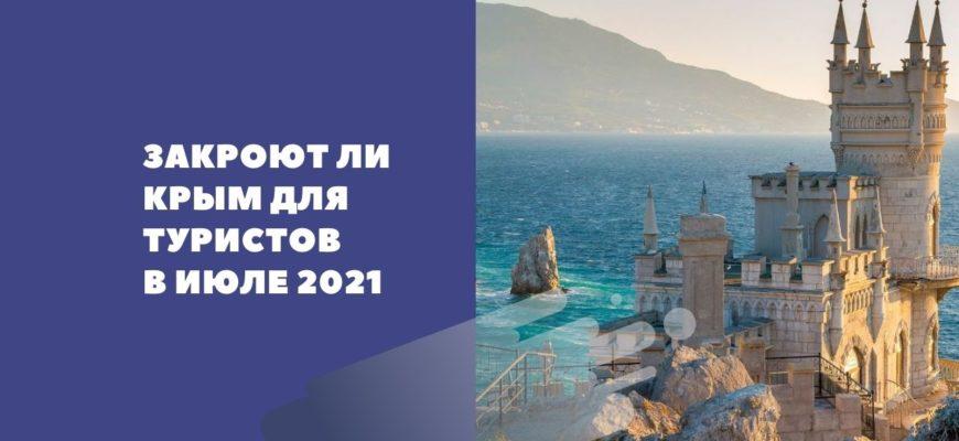 Закроют ли Крым для туристов в июле 2021
