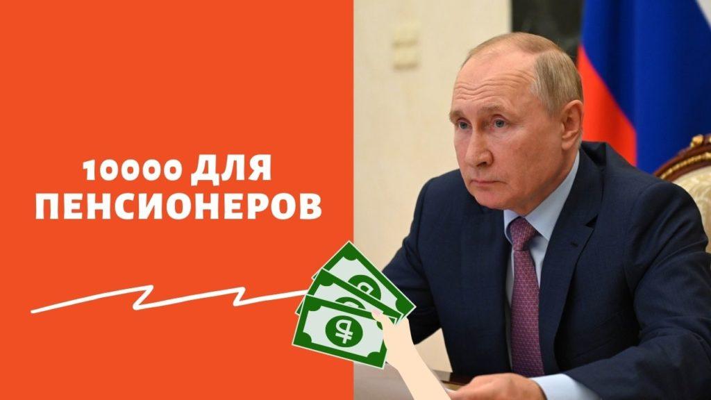 Когда Путин выплатит по 10 тысяч рублей пенсионерам в 2021 году