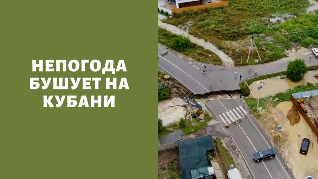 Наводнения в Краснодарском крае в августе 2021 года