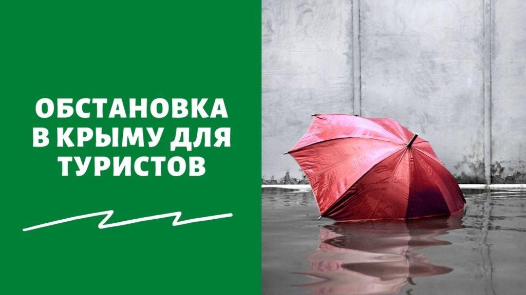 Последние новости о ситуации в Крыму для туристов на август 2021