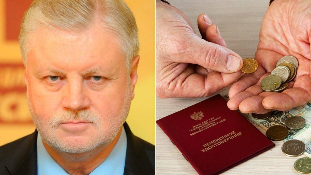 Понизят ли пенсионный возраст в России в августе 2021