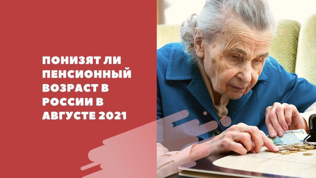 Отмена пенсионной реформы летом 2021