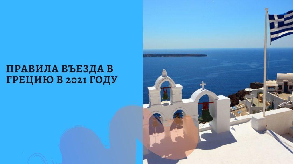 Греция для россиян в 2021 году - правила въезда и ограничения