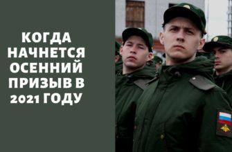 Когда начинается осенний призыв в армию 2021 в России