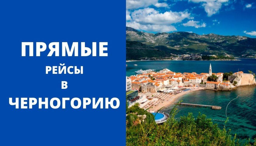 Прямые рейсы в Черногорию