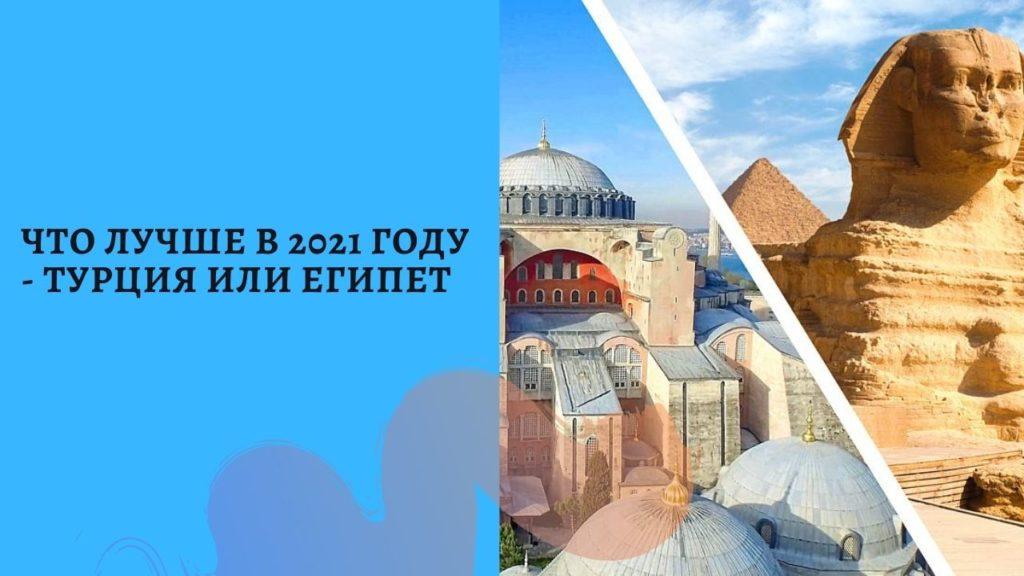 Что выбрать для отдыха - Турцию или Египет