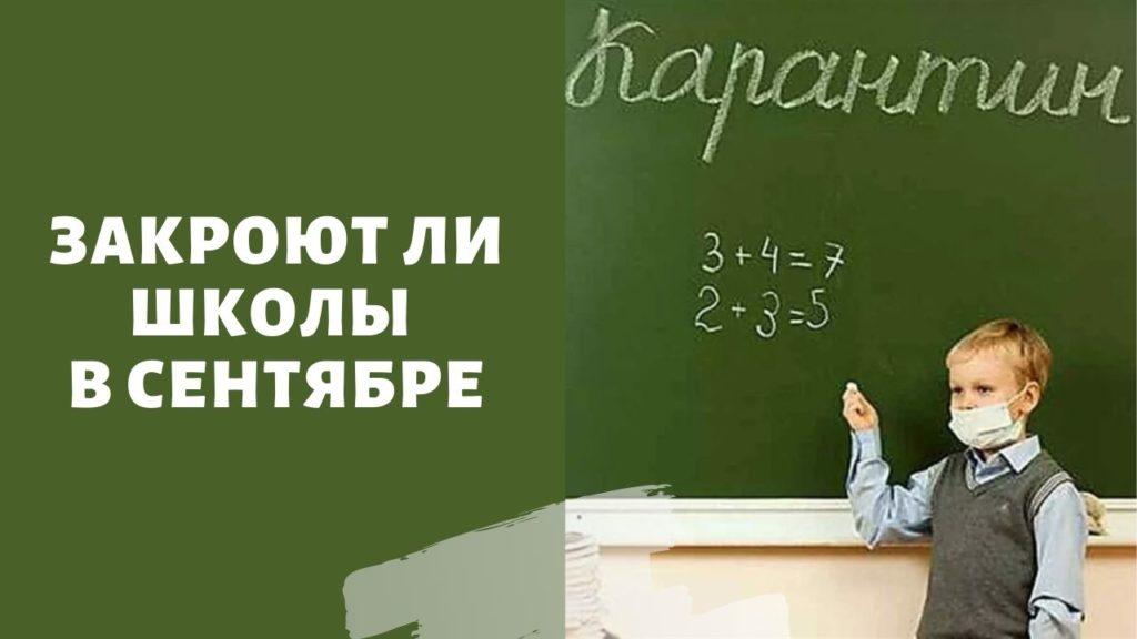 Дистанционное обучение в школах в сентябре 2021 года