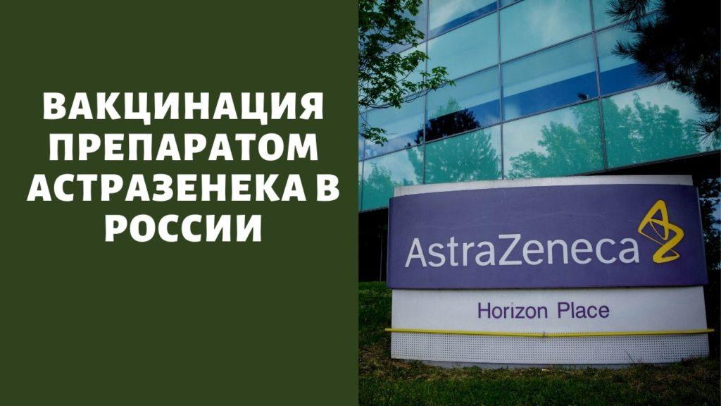 «Проверят на 150 добровольцах»: Минздрав РФ рассказал, можно ли пациентам привиться вакциной от коронавируса АстраЗенека в России